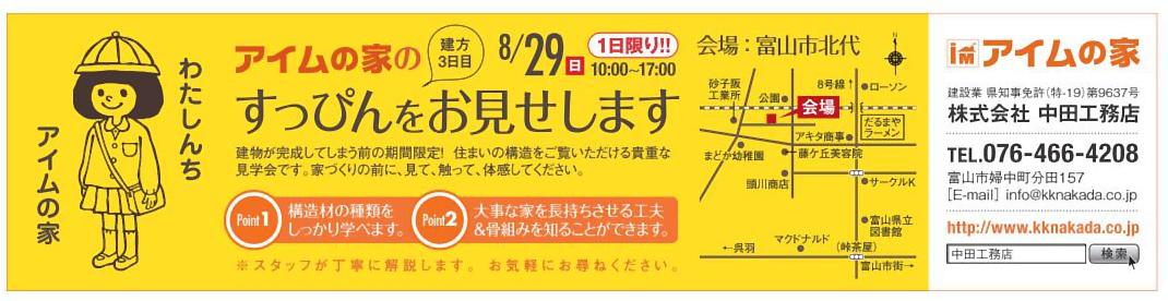 富山情報825号_北代見学会2.jpg
