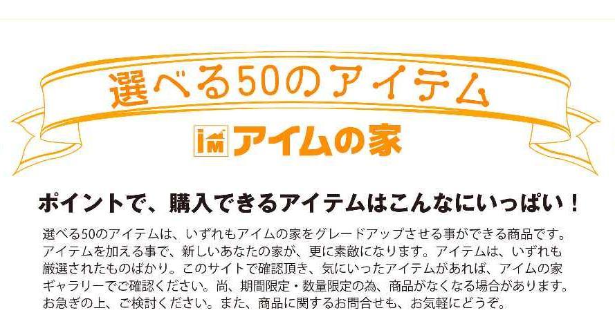 アイムの家20101001_02.JPG