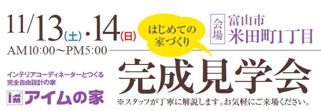 01_富山市米田町1丁目完成見学会.jpg