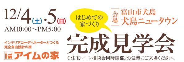 01犬島20101203-4完成見学会告知.jpg