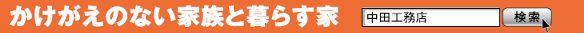 05犬島20101203-4かけがえのない家族と暮らす家.jpg