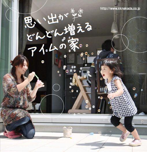 06犬島20101203-4シャボン玉.jpg