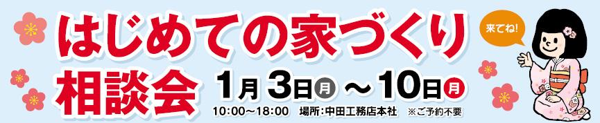 02_はじめての家づくり相談会.bmp