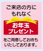04_お年玉プレゼント.bmp