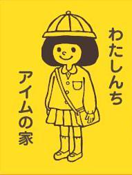 02_あいちゃん.JPG