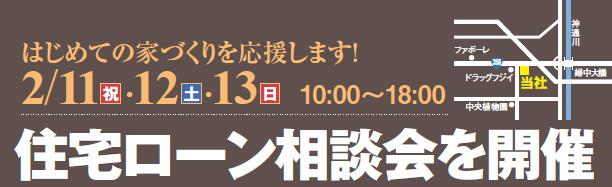 02_住宅ローン相談会_02.bmp