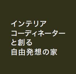 04_自由発想の家.bmp