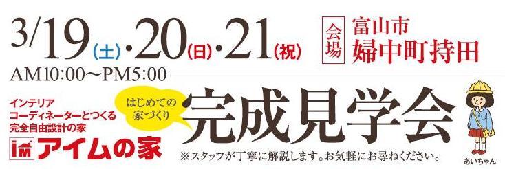 01_富山_完成見学会_日程.JPG