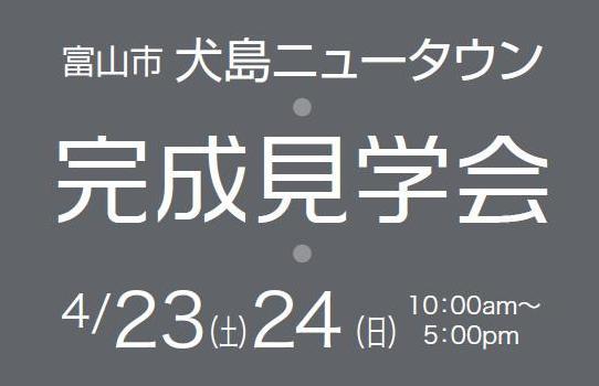 00_富山_完成見学会_日程.JPG