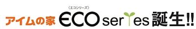 aim_eco_logo_400.jpg