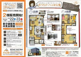 五福タイプ 2.jpg