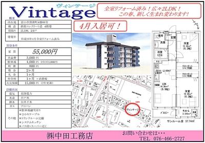 VINTAGE_GAIYOU.jpg